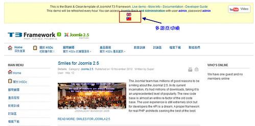 Joomla 2.5 多語系切換