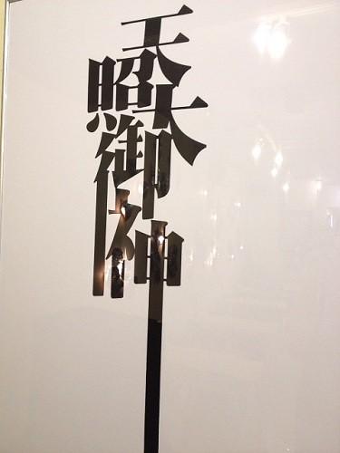田部慶信『組漢字展』@藝育カフェSankaku-04