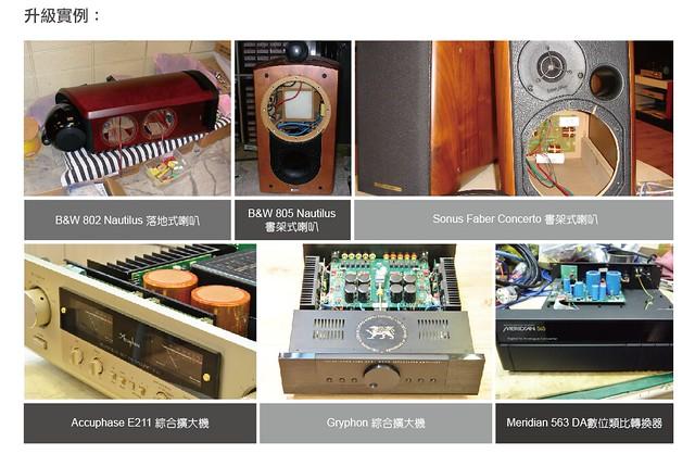 佑昇音響 器材升級_6