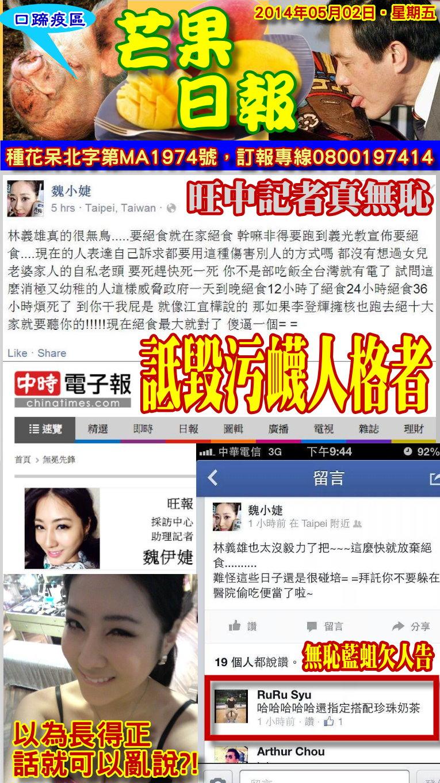 140502芒果日報--藍教語錄--旺中記者真無恥,詆毀台灣人格者