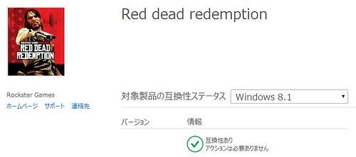 レッド・デッド・リデンプション Windows互換性センター