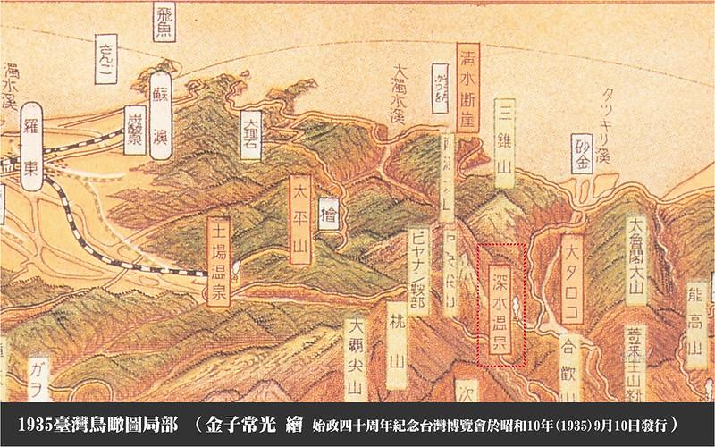 文山溫泉1935鳥瞰圖局部