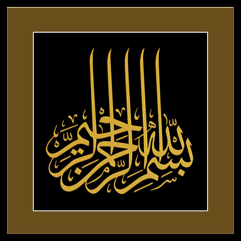 Bismillah Hirrahman Nirraheem Islamic Calligraphy Arabic