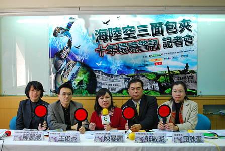 台灣環境現況如何?所有來賓(左起陳麗淑老師、王俊秀老師、曼麗姐、彭啟明博士、田秋堇委員)都舉起紅牌發出警告。