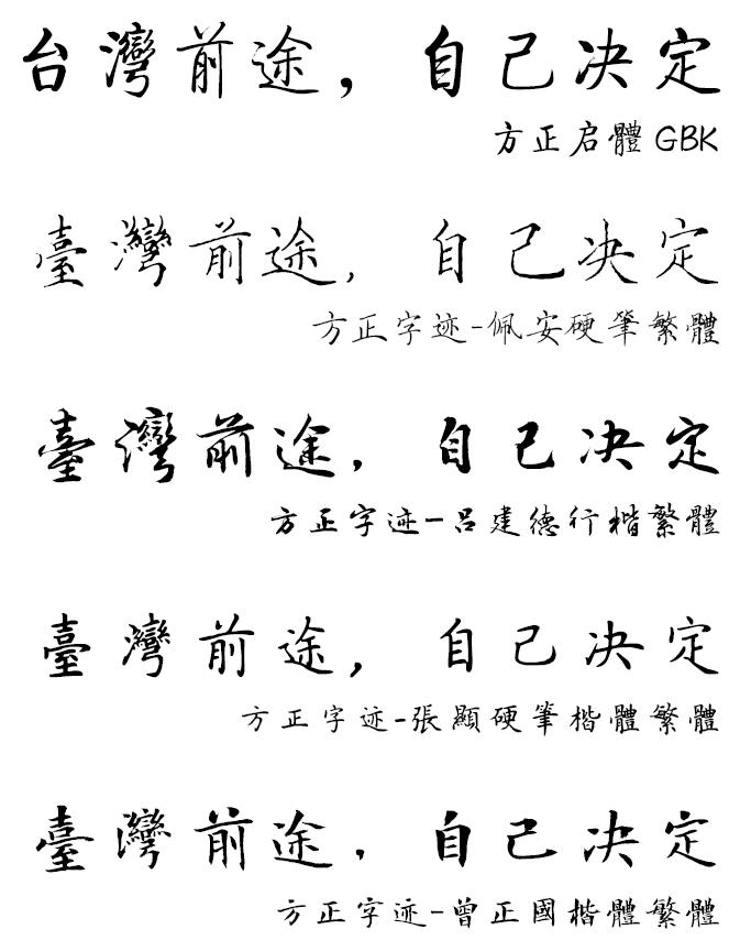 font-demo-kai-2