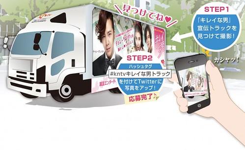 [Pics & video-1] 'KNTV x Beautiful Man (Bel Ami)' wrapping bus 14158868397_fd94571d8e