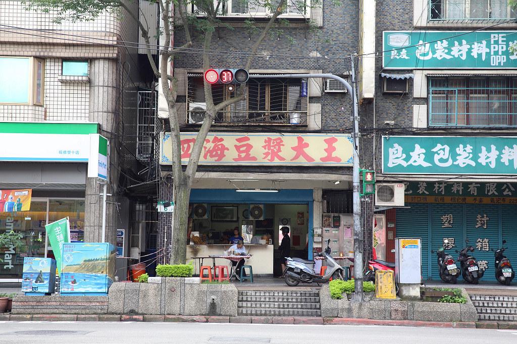 20140510板橋-四海豆漿大王 (1)
