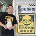 2012-04-20 朱學恒講座-創意與熱情@辭修高中