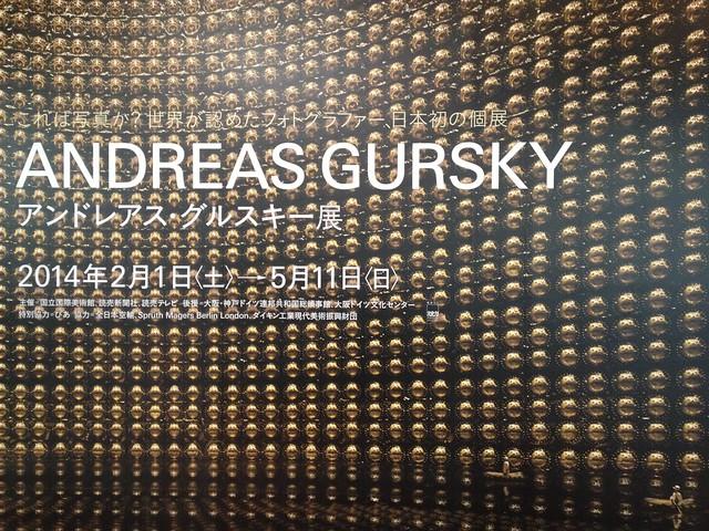Andreas Gursky@osaka