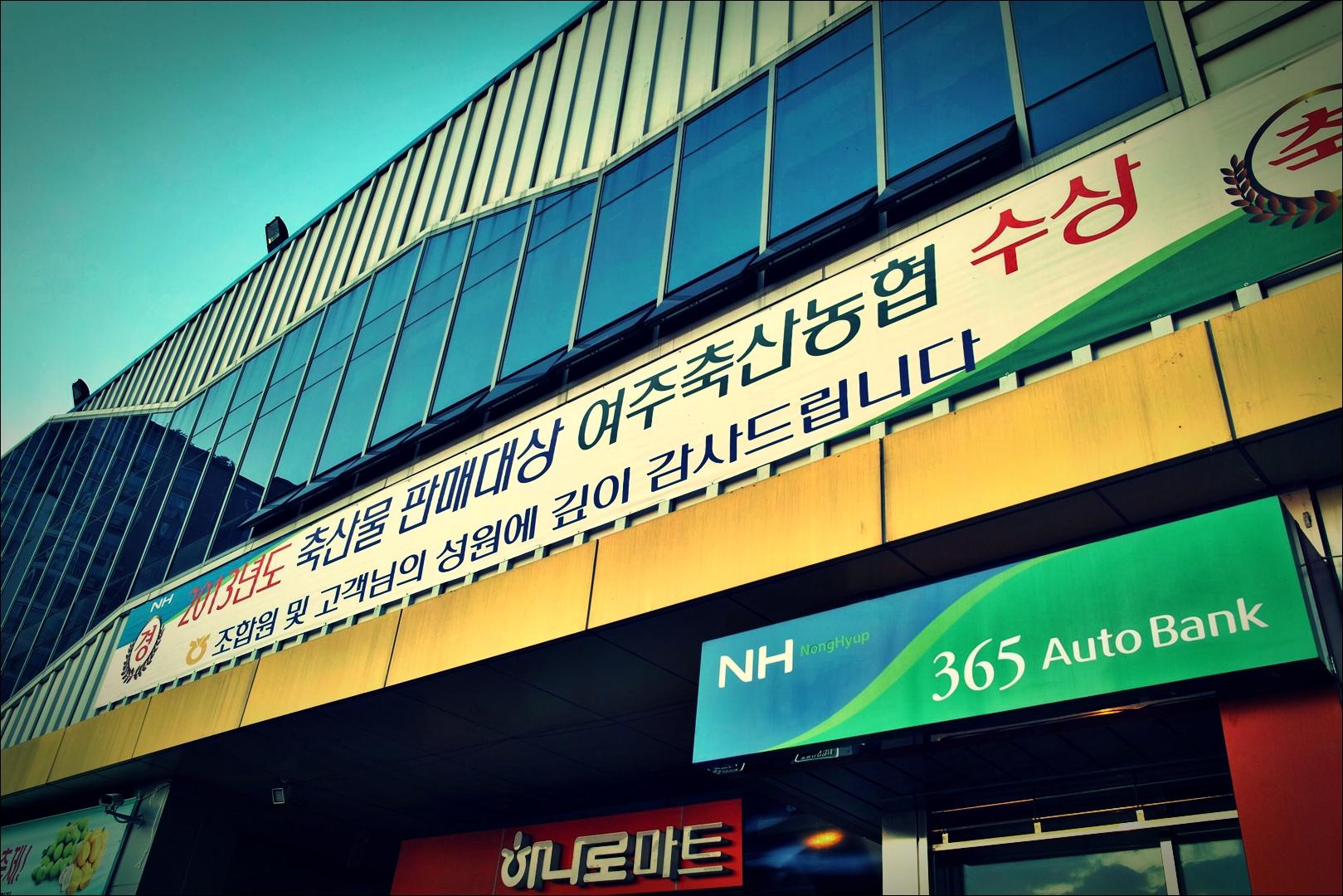 여주축산농협 하나로마트-'남한강 자전거 종주 Bike Riding Namhan river Korea'