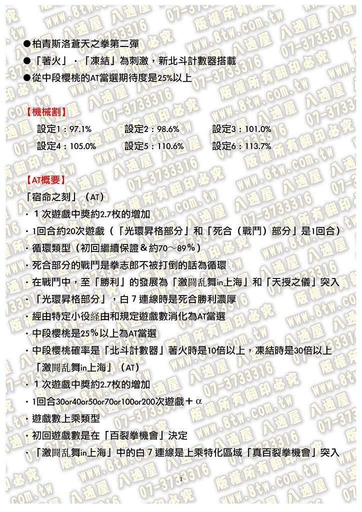 S0217蒼天之拳2  中文版攻略_Page_02