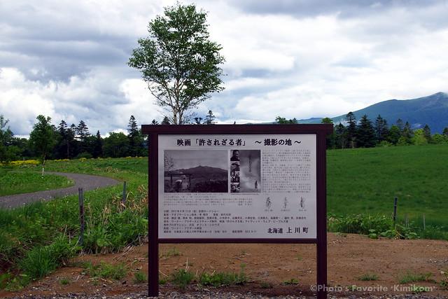 上川町-旭ヶ丘農業公園5