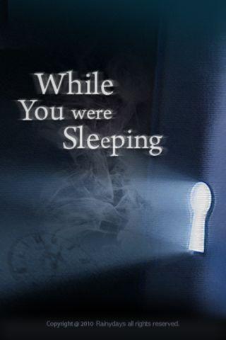 あなたが寝てる間にタイトル