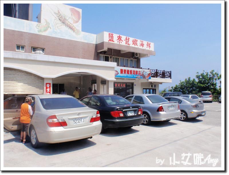 花蓮鹽寮龍蝦海鮮餐廳P7252597