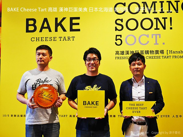 BAKE Cheese Tart 高雄 漢神巨蛋美食 日本北海道 起司塔 32