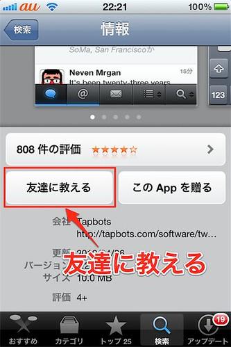 tweetmyapp3