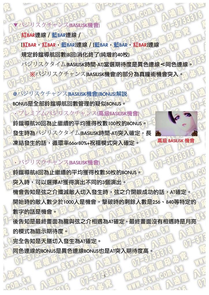 S0189 BASILISK~絆SK~甲賀忍法帖 3 中文版攻略_Page_06