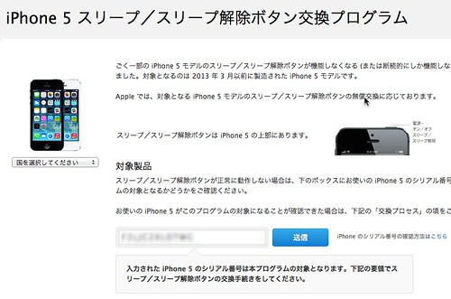 iphone5 sleep repair program