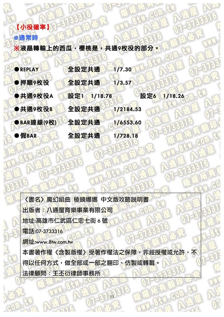 S0137魔幻組曲 稜鏡娜娜 中文版攻略_Page_12