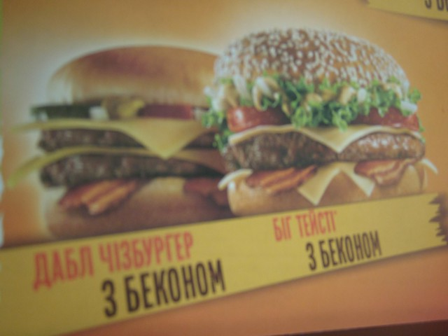 McDonalds Menu in Ukrainian