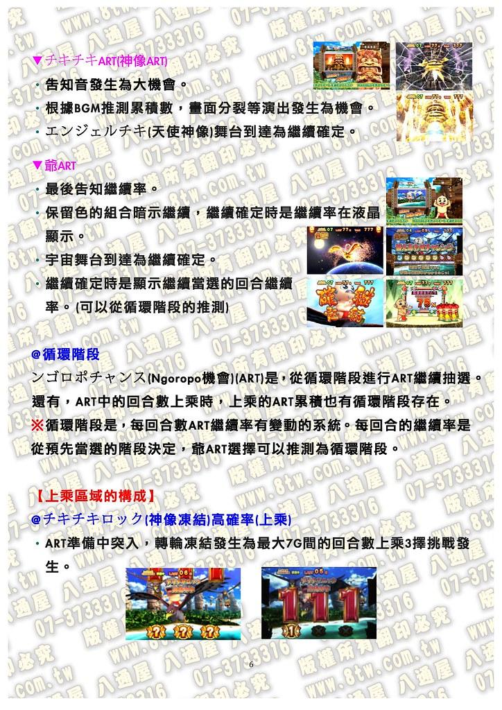 S0200小島危機!!被抓走的爺 中文版攻略_Page_07