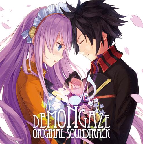 デモンゲイズ オリジナルサウンドトラック
