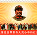 China postage stamp: Mao