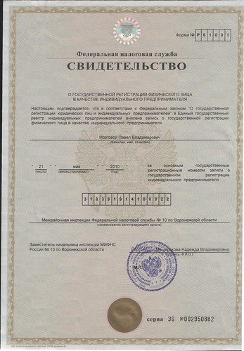 Certificate on state registration of individual businessman