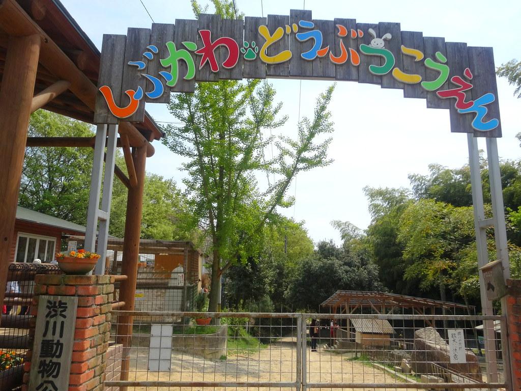 渋川動物公園ゲート