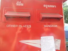 Mail transportation_Yeachan