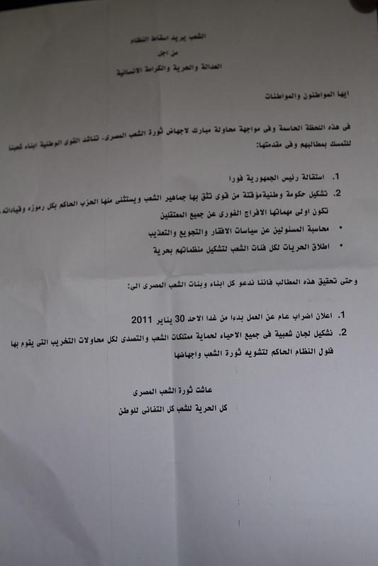 بيان - الشعب المصري يريد اسقاط النظام