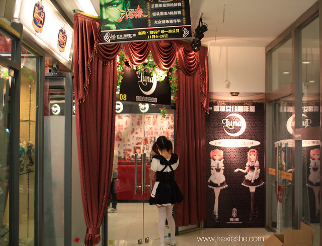 新尚数码广场Luna女仆咖啡屋_和邪社32