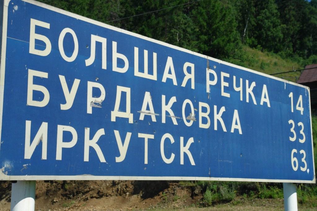 Distancias desde Lisvyanka lago baikal - 5537667429 e567d5c60a o - Lago Baikal de Siberia, Rusia