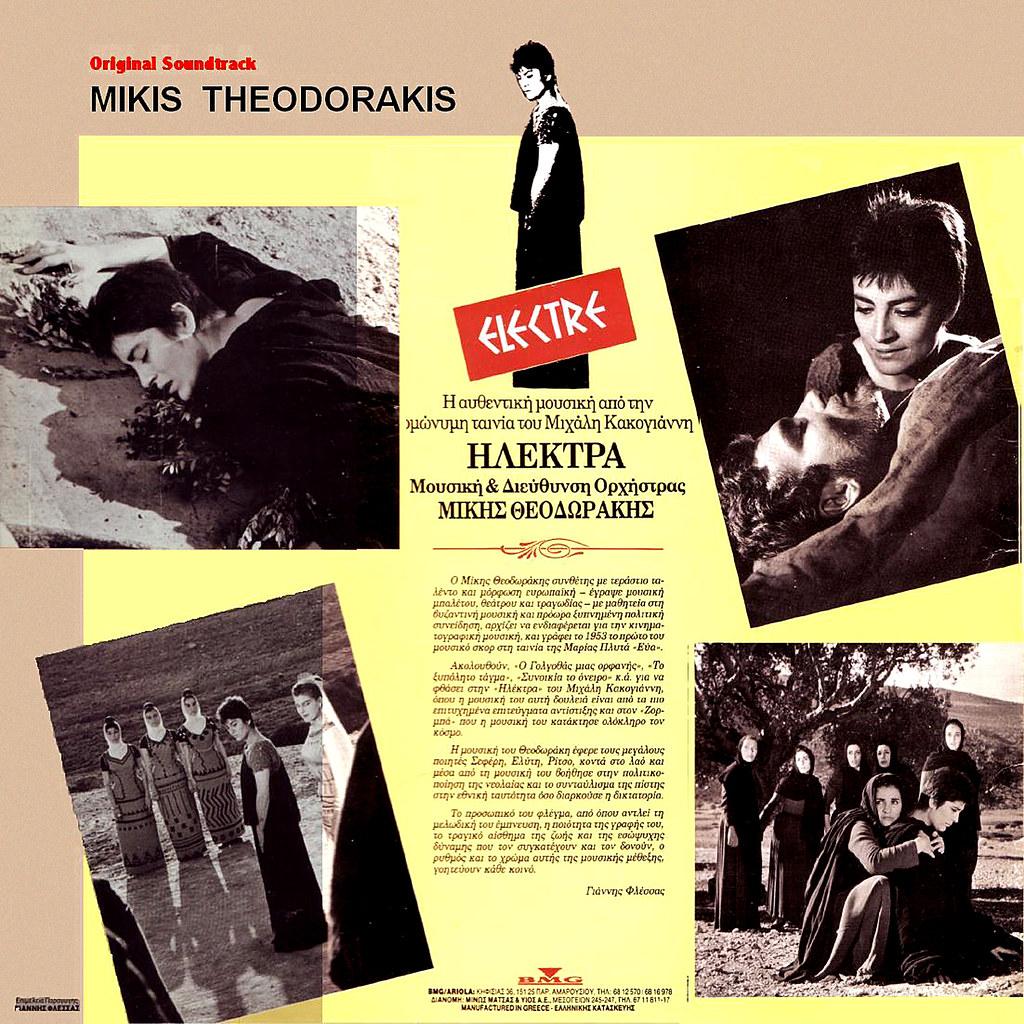 Mikis Theodorakis - Elektra b