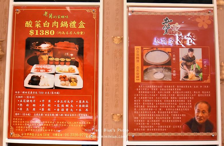 公益路餐廳老舅酸菜白肉鍋04