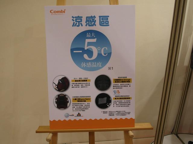 御捷輪III的涼感設計 @Combi御捷輪III手推車2014新品上市體驗會