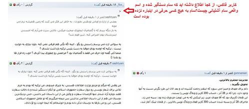 وبلاگ گمنامیان بالاترین زمانی که مزدور رژیم خودش را لو می دهد سام آشتیانی