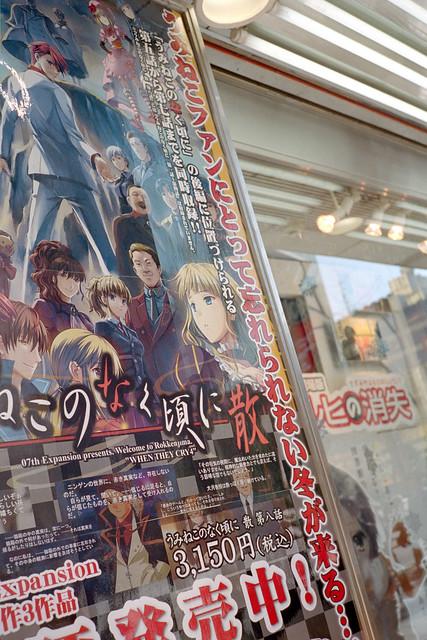 Photo:とらのあな 秋葉原店A 広告スペース うみねこのなく頃に 散 By fukapon