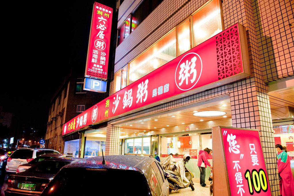 【板橋】六必居潮州砂鍋粥~水米融合的好粥!!