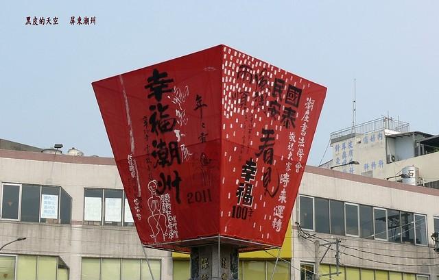 2011 0228屏東潮州001