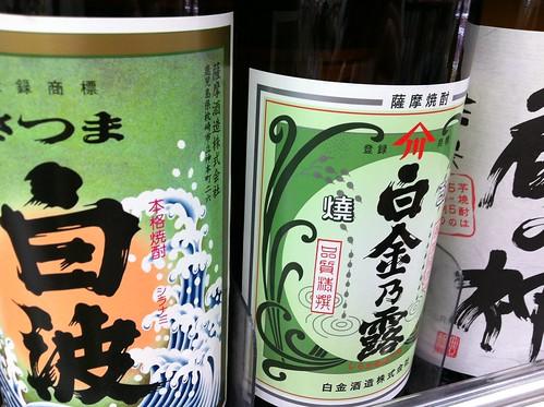 Sake Bottles - schofld