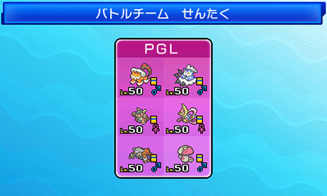 バトルチーム2