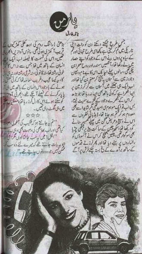 Yar E Man Complete Novel By Naila Tariq