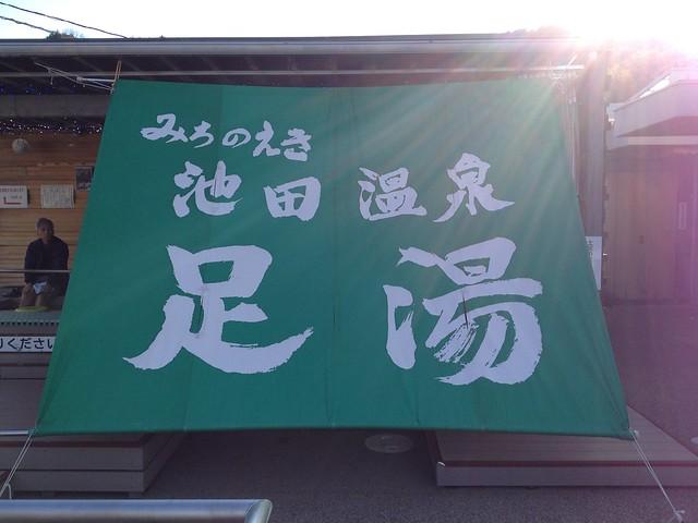 道の駅 池田温泉 足湯