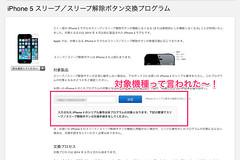 あなたのiPhoneは該当してる?iPhone 5 スリープ/スリープ解除ボタン交換プログラムを2014年5月2日より開始