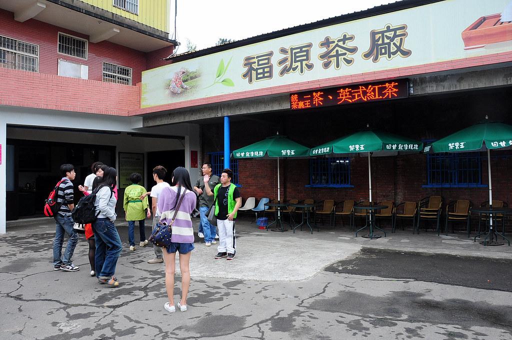 茶裏王北茶之旅 - 福源茶廠