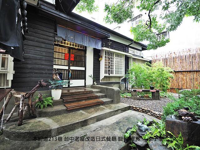 本町道213巷 台中老屋改造日式餐廳 簡餐 慢食 39