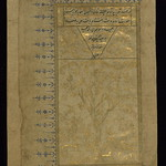 Two leaves depicting the Prophet Muhammad, Ali, and his sons Hasan and Husayn, Text page with colophon, Walters Manuscript W.679Ab