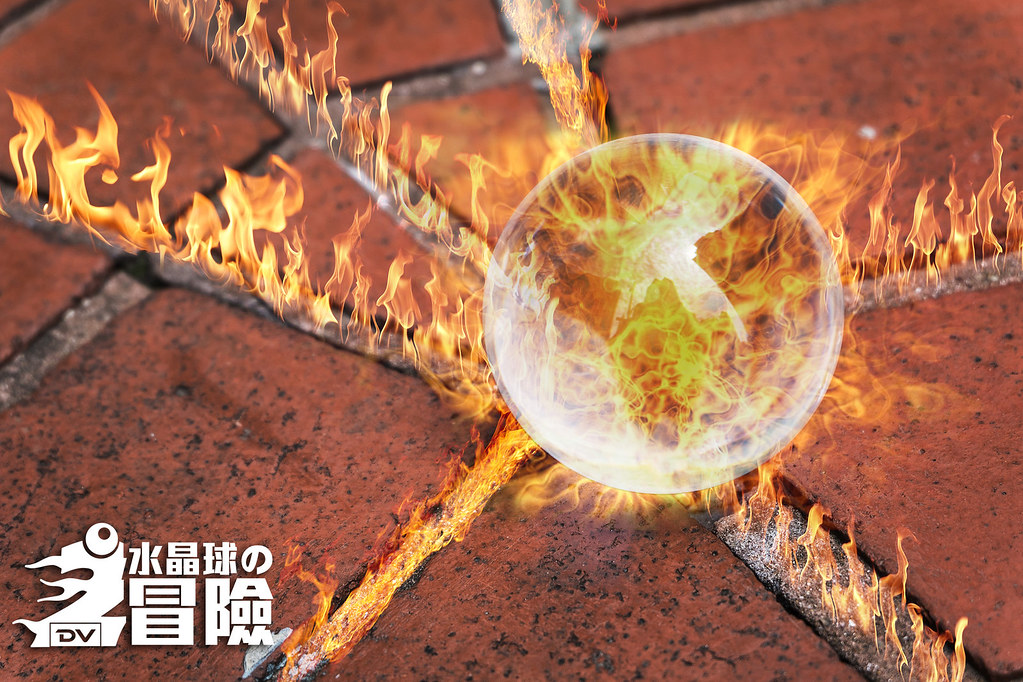 ►►►The Adventure of A Crystal Ball 水晶球冒險故事 2 ● DV ◄◄