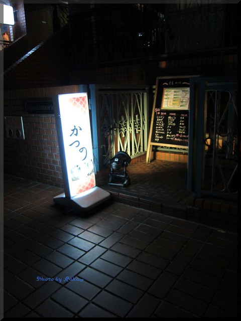 Photo:2013-01-25_T@ka.の食べ飲み歩きメモ(ブログ版)_【大阪】【堂島】堂島かつの(とんかつ-串揚げ) 大阪の仲間と会った店はこちらでした-01 By:logtaka